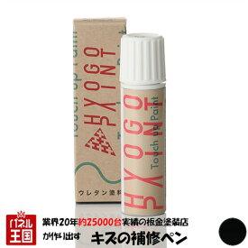 タッチアップペン【トヨタ MR2】ブラック カラー番号【202】20ml