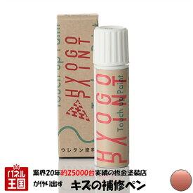 タッチアップペン【ホンダ ライフ LIFE】ピンクゴールドメタリック カラー番号【R536M】20ml