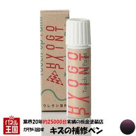 タッチアップペン【ホンダ ライフ LIFE】ブラックアメジストパール カラー番号【RP37P】20ml