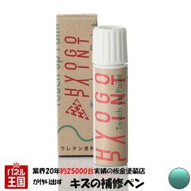 タッチアップペン【スズキ MRワゴン】ラグーンターコイズメタリック カラー番号【ZEC】20ml