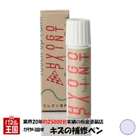 タッチアップペン【トヨタ WiLL Vi】ホワイティッシュラベンダー カラー番号【947】20ml