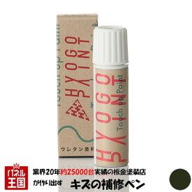 タッチアップペン【MINI(ミニ) クーパーコンバーチブル】レベルグリーン カラー番号【C19】20ml