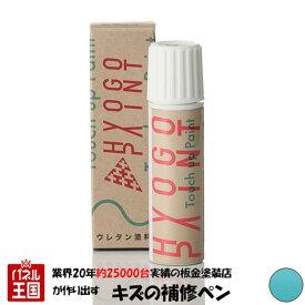 タッチアップペン【スバル SUBARU XV】ラグーンブルーパール カラー番号【SCA】20ml