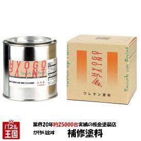 ペイント【LEXUS レクサス GS】ディープペリドットマイカ カラー番号【6V6】300ml 塗料