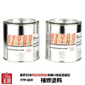 ペイント【LEXUS レクサス GS】ホワイトパールクリスタルシャイン カラー番号【062】300ml 塗料 上塗り下塗りセット