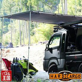 【ハードカーゴサイドオーニング】荷台キャリア ハードカーゴキャリア専用オプション テント 日よけ HARD CARGO SIDE AWNING 軽トラック用 HC-108