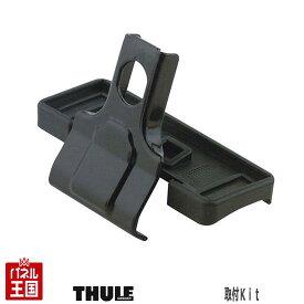 【エントリーでポイント10倍】Thule Kit 1768 LEXUS レクサス NX【スーリー ノーマルルーフ用取付キット】Kit1768