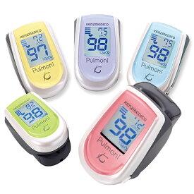 パルスオキシメーター パルモニ KM-350 ケンツメディコ 心拍計 脈拍 血中酸素濃度