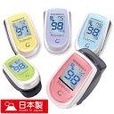 【日本製】パルスオキシメーター パルモニ コーラルピンク KM-350 【医療機器認証】ケンツメディコ 血中酸素濃度計 心…
