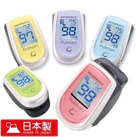 【日本製】パルスオキシメーター パルモニ ライラック KM-350 【医療機器認証】ケンツメディコ 血中酸素濃度計 心拍計 脈拍 SpO2