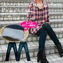 【送料100円】レディース 裏起毛レギパン あったかレギパン レギンスパンツ スキニーパンツ 裏起毛パンツ デニムレギ…