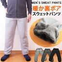 【送料200円】メンズ 裏ボアパンツ 裏起毛パンツ あったか 暖か あたたか ルームウェア スウェットパンツ ジャージ 下…