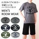メンズルームウェア セットアップ パジャマ Tシャツ ジャージ スタイル