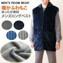 【送料200円】メンズルームウェア もこもこ ロングベスト ロング丈 ジッパー付き 暖かい 温かい はんてん カーディガ…