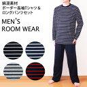 【送料200円】メンズルームウェア 上下セットアップ 大人 紳士 長袖Tシャツ スウェットパンツ ジャージ ボーダー柄パ…