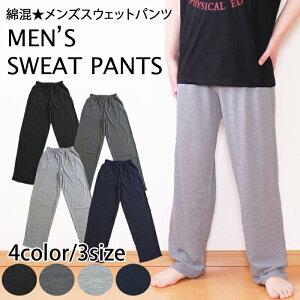 【送料100円】メンズ スウェットパンツ ルームウェア...