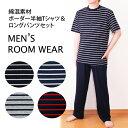 メンズルームウェア セットアップ Tシャツ スウェットパンツ ジャージ ボーダー パジャマ