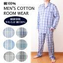 【送料無料】メンズパジャマ メンズルームウェア 綿100% チェック柄パジャマ 上下セットアップ 前開き 大人 長袖 紳…