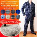 メンズルームウェア マイクロフリース パジャマ セットアップ チェック