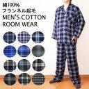 【送料100円】メンズルームウェア 綿100% ビエラ起毛チェック柄パジャマ 上下セット メンズパジャマ 前開き 長袖 父…