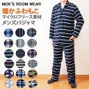 【送料200円】メンズルームウェア もこもこ 裏起毛パジャマ 上下セットアップ 暖かい 温かい チェック柄 ボーダー柄 …