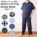 【送料200円】メンズルームウェア チェック柄パジャマ 綿100%素材 上下セットアップ 前開き 半袖 父の日 大人 メンズ…