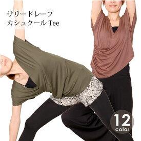 ヨガウェア ヨガ トップス ウェア レディース かわいい おしゃれ Tシャツ カットソー 半袖 無地 カシュクール ホットヨガ ピラティス フィットネス ダンス ヨガウエア yoga 【税込3980円以上で送料無料】