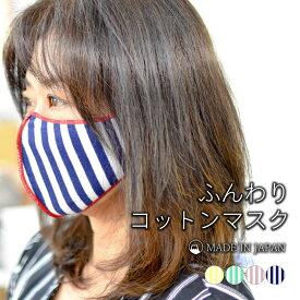 【日本製】ストライプ柄 コットンマスク かわいいマスク ストライプ柄 洗えるマスク ゴム不使用 綿素材 ストライプ柄 おしゃれ 爽やか 乾燥対策 敏感肌 喉乾燥対策 コットンマスク 子供用 大人用 耳が痛くなりにくい 奈良マスク メール便送料無料