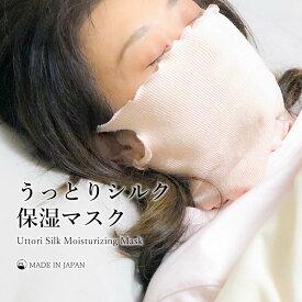 日本製 うっとりシルクの保湿マスク 冷え取り シルク 保湿マスク フェイスマスク 保湿 在庫あり メール便送料無料