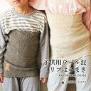 【日本製】【子供用毛混リブはらまき】 【フリーサイズ】温かい 子供用腹巻 冷え防止 しめつけない 小児用 腹巻 子…