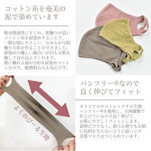 【日本製】奄美大島の泥パック美肌マスク抗菌効果があり、UVカット抗酸化作用があります