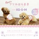 【日本製】XSサイズ Sサイズ Mサイズ ペット用シルクはらまき panciaフリル はらまき 腹巻 温かい 犬用腹巻 腹巻…