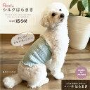 【日本製】Pancia シルク はらまき XSサイズ Sサイズ Mサイズ ペット用 腹巻 温かい 犬用腹巻 猫用腹巻 着せやすい …