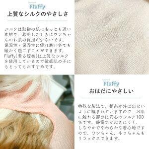 【日本製】着る腹巻「Fluffy」(フラッフィー)2つ穴タイプペット用腹巻きシルク腹巻犬用はらまき猫用はらまき着せやすい冷え予防免疫換毛期脱げにくいパジャマメール便送料無料Sサイズ