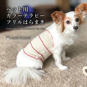 【日本製】ペット用シルクカラーテラピー腹巻き【よく伸びる】【伸縮自在】【着せやすい】