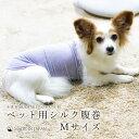 【日本製】【ペット用シルク腹巻35cm Mサイズ】 温かい 犬用腹巻 ペット用腹巻 やわらかい 敏感肌 脱げにくい 冷…