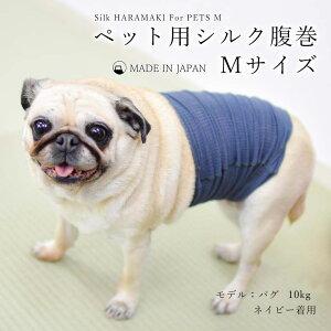 シルクのペット用腹巻なのでどんな敏感肌の犬や猫も安心