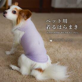 【日本製】 【ペット用シルク着る腹巻 Mサイズ】着せやすい 冷房対策 冷え予防 免疫 換毛期 脱げにくい パジャマ メール便送料無料