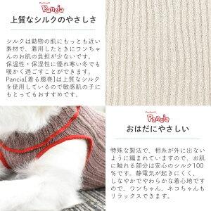 【日本製】ペット用「着る腹巻Pancia」冷房対策換毛期かわいいペット腹巻新色登場
