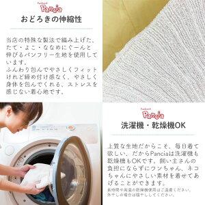 【日本製】ペット用「着る腹巻Pancia」冷房対策換毛期かわいいペット腹巻