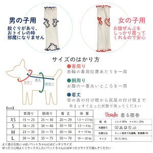 新発売!【日本製】ペット用「着る腹巻Pancia」冷房対策換毛期かわいいペット腹巻