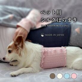 【日本製】【ペット用シルクはらまき】腹巻 温かい 犬用腹巻 着せやすい 伸縮自在 花冷え 冷房対策 換毛期 腸活 メール便送料無料