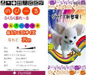 【日本製】】ペット用シルクはらまき【着せやすい】【伸縮自在】【花冷え】【冷房対策】【換毛期】【腸活】