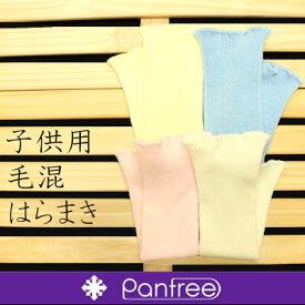 パンフリー 日本製 子供用毛混はらまき 子供用 ダブル 腹巻 子供 2重タイプ RCP