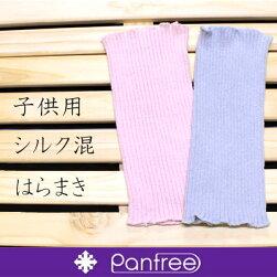 パンフリー【日本製】子供用シルク混はらまき【ダブル】【2重タイプ】メイン