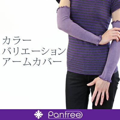 パンフリー【日本製】カラーバリエーション アームカバー【アームカバー】【ネックウォーマー】【レッグウォーマー】 シルクのような滑らかな肌触り【RCP】