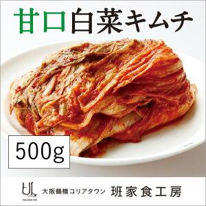 甘口白菜キムチ500g
