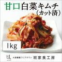 【キムチ 白菜】自家製甘口白菜キムチ 1kg(カット済)【大阪 鶴橋 徳山物産】