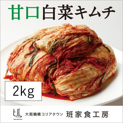 【キムチ 白菜】自家製甘口白菜キムチ 2kg(株漬け)【大阪 鶴橋 徳山物産】