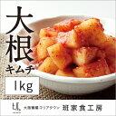 【キムチ 大根】自家製大根キムチ 1kg【大阪 鶴橋 徳山物産】
